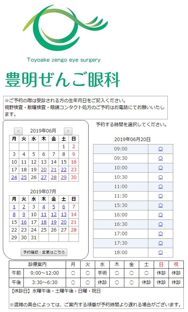 豊明ぜんご眼科Web予約Top